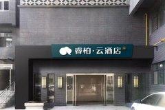 如家睿柏·云酒店(邢台火车站天一街店)
