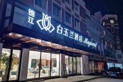 白玉兰酒店(沈阳三好街店)