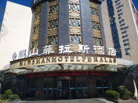 西藏岷山菲拉斯酒店