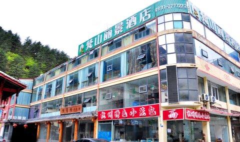 九寨沟梵山丽景酒店