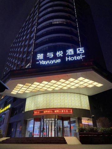 长沙雅与悦酒店