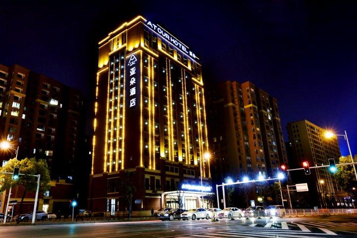 长沙省政府地铁站亚朵酒店