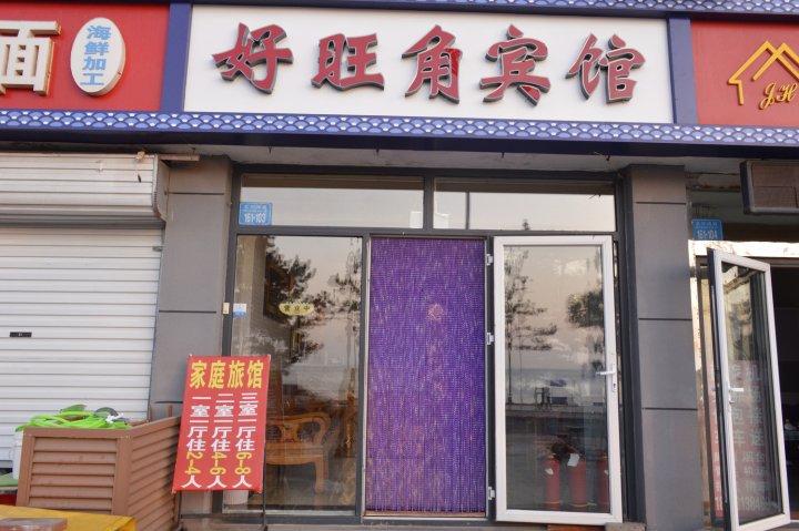 好旺角宾馆(威海国际海水浴场店)