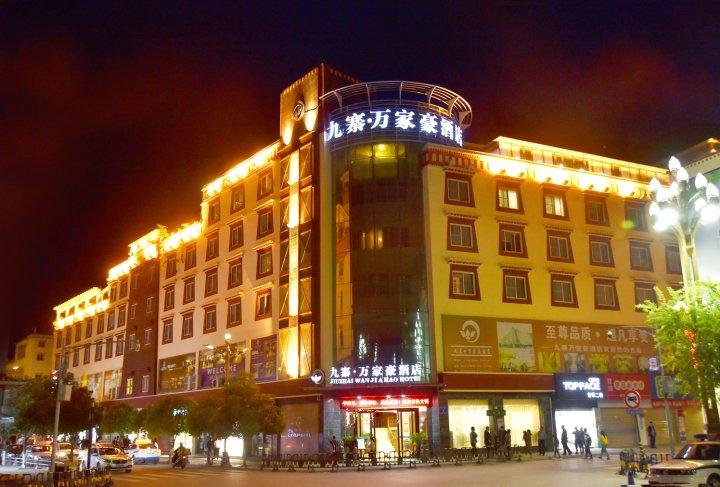 九寨沟万家豪酒店