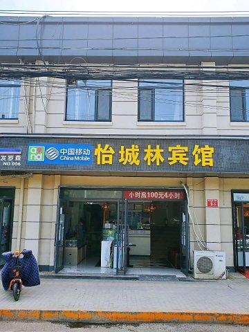 北京怡城林快捷酒店