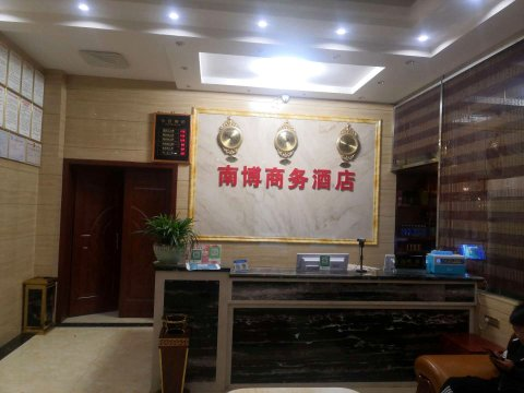 鲁甸南博商务酒店