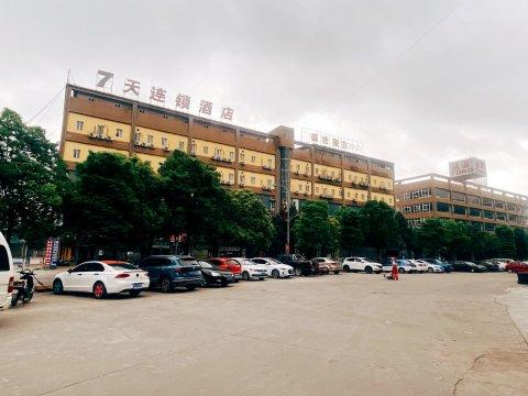 7天连锁酒店(清镇东门桥店)
