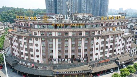 乐山水玲珑主题概念酒店