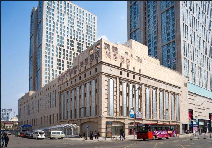 美居酒店(哈尔滨索菲亚教堂店)