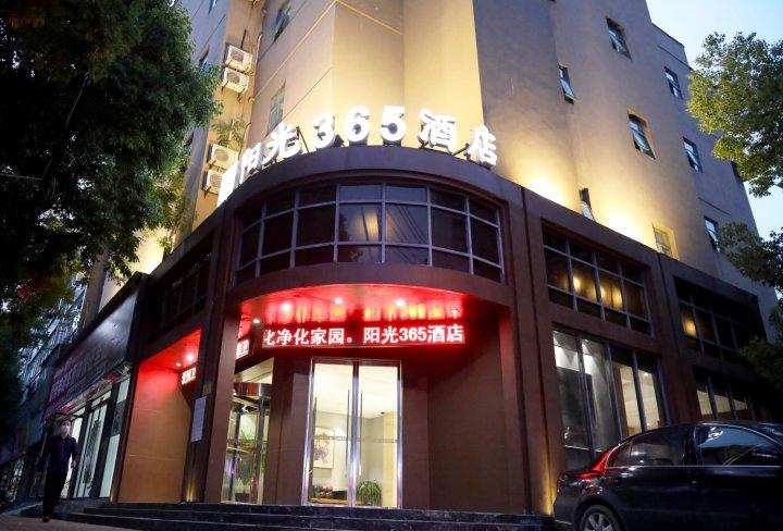 阳光365酒店(孝感董永公园店)