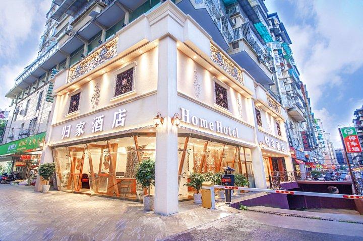 桂林归家酒店