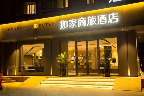 如家商旅酒店(上海嘉定博乐路店)