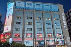 如家商旅酒店(上海浦东第一食品店)
