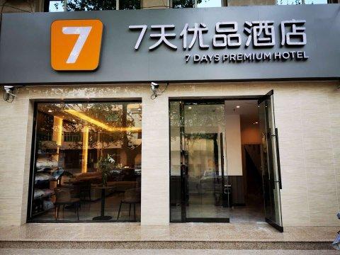 7天优品酒店(石家庄正定府西街店)