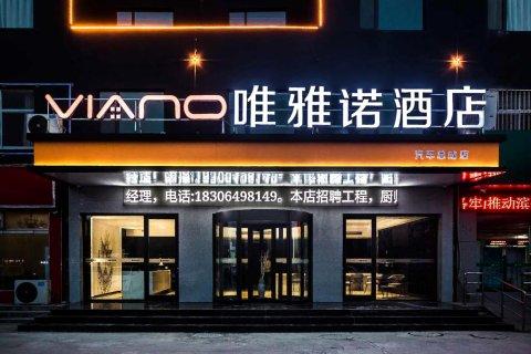 唯雅诺酒店(滨州汽车总站店)