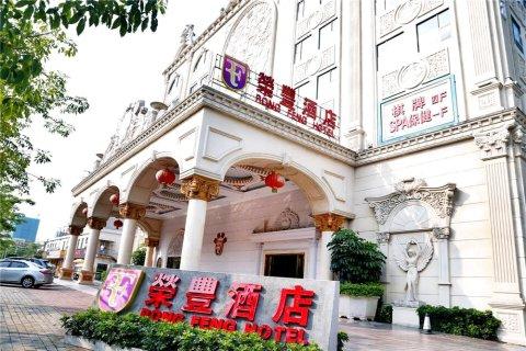 珠海荣丰酒店