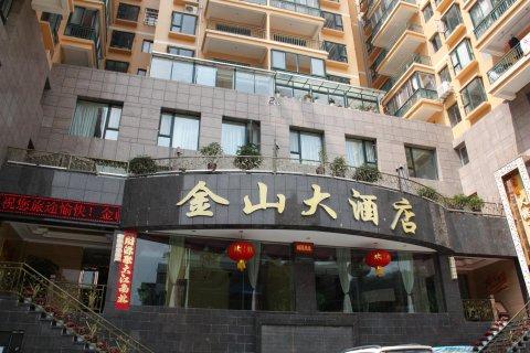文县金山大酒店