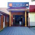 华驿酒店(北京和义地铁站店)