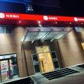 怡莱酒店(北京纪家庙地铁站店)