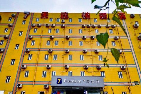 7天连锁酒店(北京首都机场店)