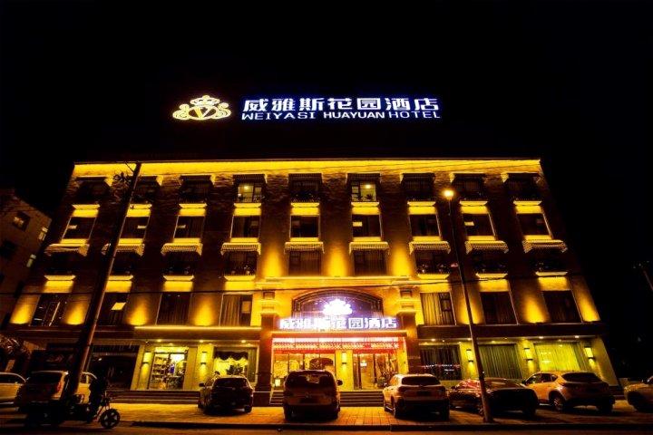 Q加·成县威雅斯花园酒店