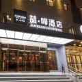 喆啡酒店(北京良乡南关地铁站店)