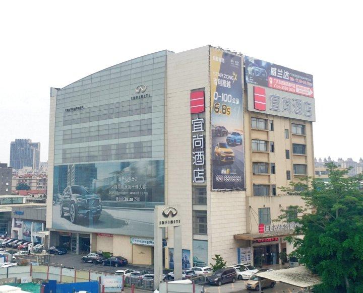 宜尚酒店(广州汉溪长隆地铁站店)