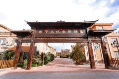 七彩丹霞盛华文化国际酒店