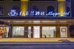 白玉兰酒店(东兴国门口岸店)