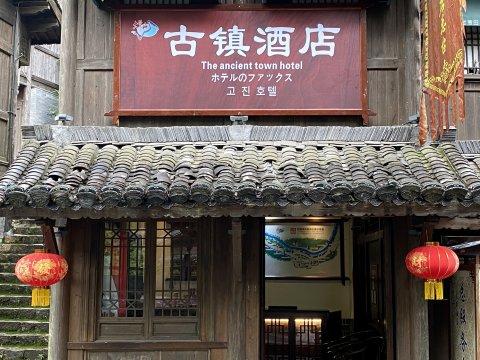 大觉山古镇酒店