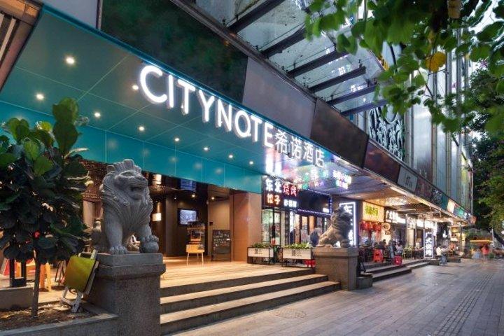 CityNote希诺酒店(广州金佰利广场北京路地铁站店)