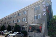 怡莱酒店(北京碧水庄园店)