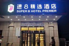 速8精选酒店(克州人民医院店)