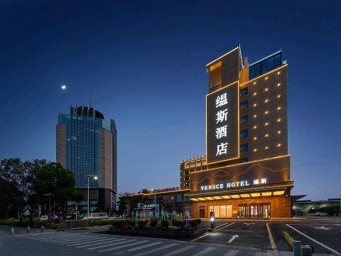 广州缊斯酒店