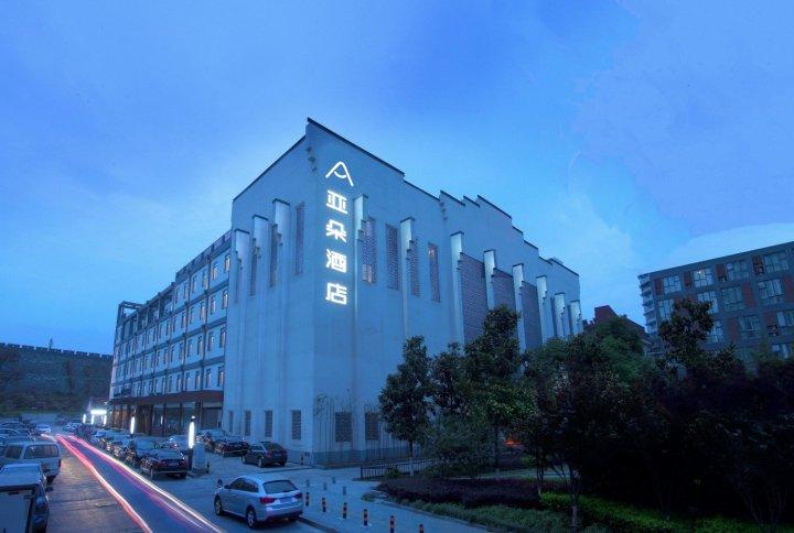 南京玄武门亚朵酒店