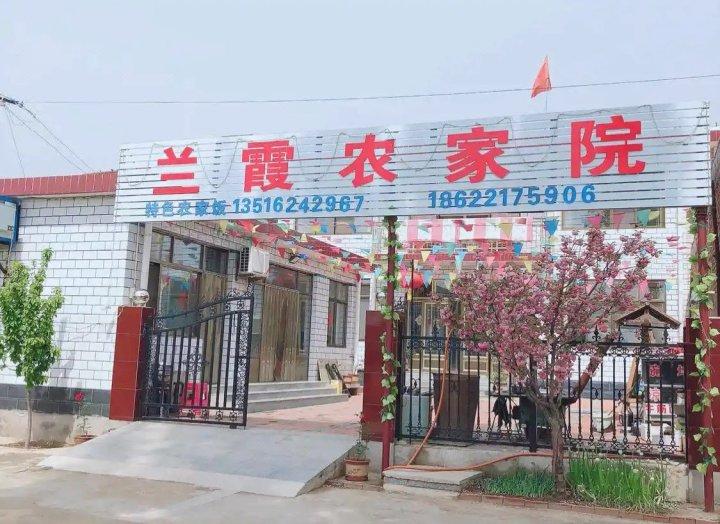 天津兰霞农家院