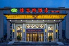 维也纳酒店(北京五棵松大成路店)