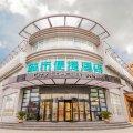 城市便捷酒店(北京宋庄通顺路店)