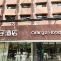 桔子酒店(北京三元桥店)