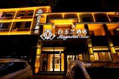 白玉兰酒店(正定古城店)
