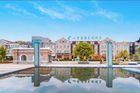 四季青藤花园酒店(宁波溪口店)