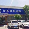 如家驿居酒店(北京新天坛医院花乡东桥地铁站店)