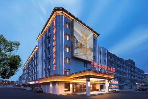 维也纳国际酒店(青岛流亭机场高铁北站店)