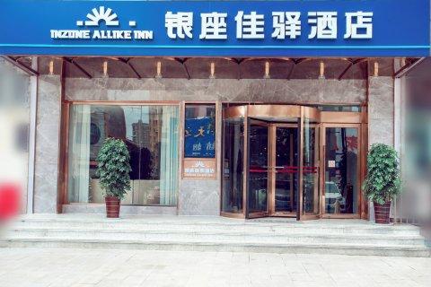 银座佳驿酒店(郓城汽车站店)