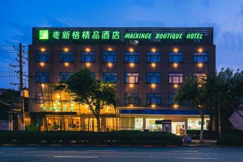 麦新格精品酒店(上海东方明珠店)