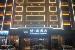 喆啡酒店(衡水火车站爱特购物中心店)