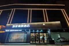 如家商旅酒店(西安凤城三路大明宫万达余家寨地铁站店)