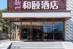 和颐酒店(北京朝阳大悦城传媒大学财满街店)