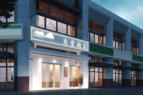 东棠酒店(郑州高铁东站店)