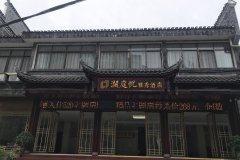 凤凰澜庭悦雅秀酒店